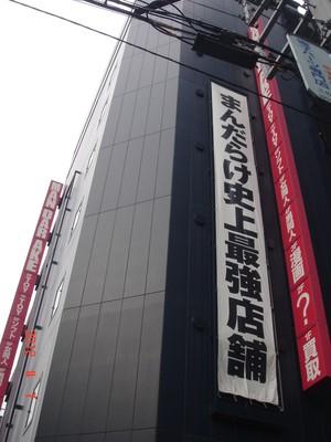 Edificio dentro del barrio de akihabara en tokio japón